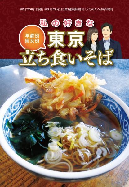 年齢別・男女別 私の好きな東京立ち食いそば 2015年6月号