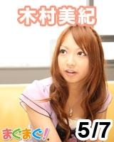 【木村美紀】木村美紀が明かす家庭教育の秘策 2013/05/07 発売号