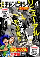 別冊少年チャンピオン 2019年04月号