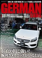 GERMAN CARS 2021年8月号