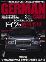 GERMAN CARS 2019年8月号