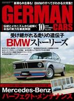 GERMAN CARS 2019年10月号