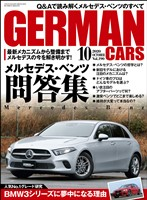 GERMAN CARS 2020年10月号