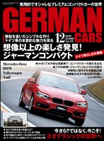 GERMAN CARS 2020年12月号