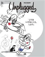 HOUYHNHNM Unplugged (フィナムアンプラグド) ISSUE 11 2020 SPRING SUMMER