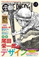 ONE PIECE magazine Vol.9