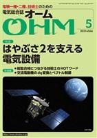 OHM 2021年5月号