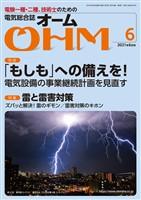 OHM 2021年6月号