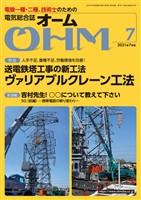 OHM 2021年7月号