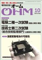 OHM 2021年10月号