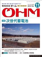 OHM 2018年11月号(付録付き)