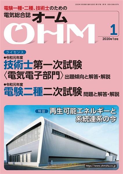 OHM 2020年1月号