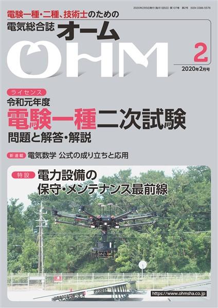 OHM 2020年2月号
