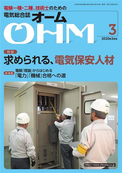 OHM 2020年3月号