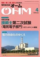 OHM 2020年4月号