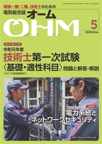 OHM 2020年5月号