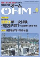 OHM 2020年6月号