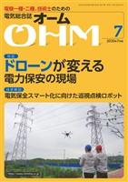 OHM 2020年7月号