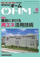 OHM 2020年8月号