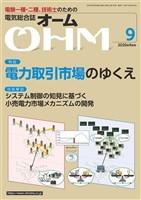 OHM 2020年9月号