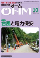 OHM 2020年10月号