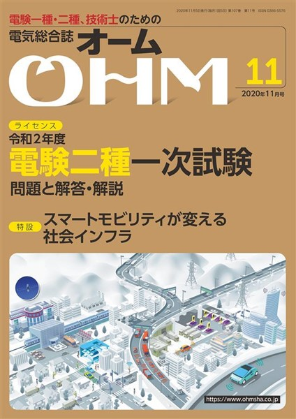 OHM 2020年11月号
