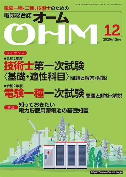 OHM 2020年12月号
