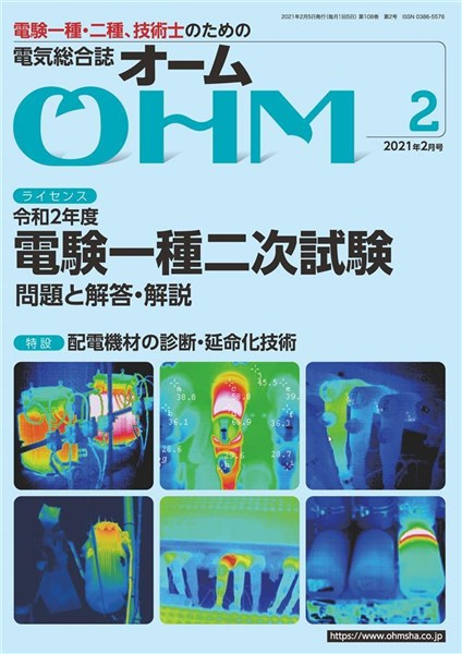 OHM 2021年2月号