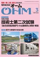 OHM 2021年3月号