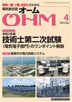 OHM 2021年4月号