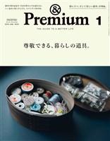 &Premium 2019年 1月号