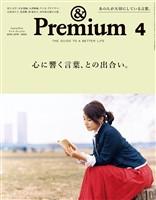 &Premium 2019年 4月号