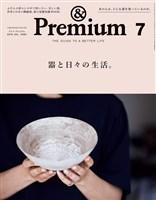 &Premium 2019年 7月号