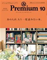 &Premium 2019年 10月号