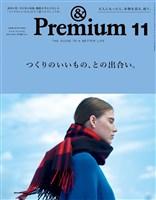 &Premium 2019年 11月号