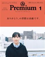 &Premium 2020年 1月号