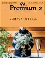 &Premium 2020年 2月号