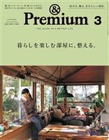 &Premium 2020年 3月号