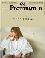 &Premium 2020年 5月号