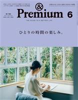 &Premium 2020年 6月号