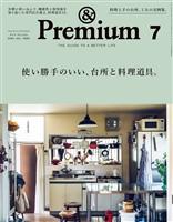 &Premium 2020年 7月号