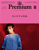 &Premium 2020年 8月号