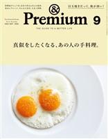 &Premium 2020年 9月号