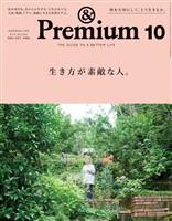 &Premium 2020年 10月号