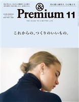 &Premium 2020年 11月号