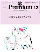 &Premium 2020年 12月号