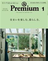 &Premium 2021年 1月号