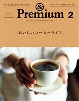 &Premium 2021年 2月号