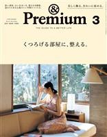 &Premium 2021年 3月号