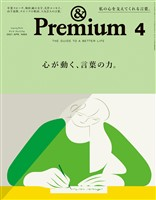 &Premium 2021年 4月号